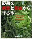 野菜を病気と害虫から守る本 有機栽培にも対応する人や環境にやさしい病害虫対策の決定版野菜68種類の病害虫図鑑/根…