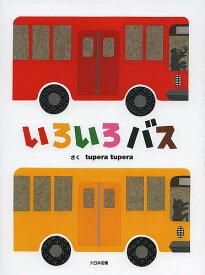 いろいろバス/tuperatupera【1000円以上送料無料】