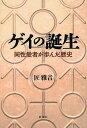 ゲイの誕生 同性愛者が歩んだ歴史/匠雅音【1000円以上送料無料】