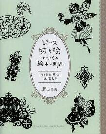 楽天市場切り絵 図案 無料手芸ライフスタイル本雑誌