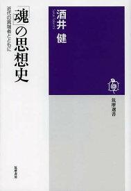 「魂」の思想史 近代の異端者とともに/酒井健【1000円以上送料無料】