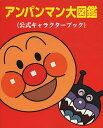 アンパン キャラクター トムス・エンタテインメント