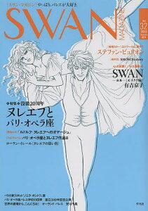 SWAN MAGAZINE Vol.32(2013夏号)【1000円以上送料無料】