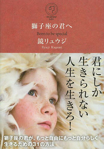 獅子座の君へ Born to be special/鏡リュウジ【1000円以上送料無料】