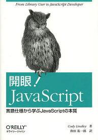 開眼!JavaScript 言語仕様から学ぶJavaScriptの本質/CodyLindley/和田祐一郎【1000円以上送料無料】