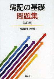 簿記の基礎問題集/村田直樹【1000円以上送料無料】
