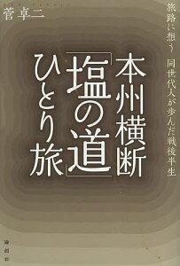 本州横断「塩の道」ひとり旅 旅路に想う同世代人が歩んだ戦後半生/菅卓二【1000円以上送料無料】