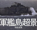 軍艦島超景/柿田清英/黒沢永紀【1000円以上送料無料】