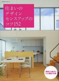 住まいのデザインセンスアップのコツ152 最高に心地よいいい間取りの家【1000円以上送料無料】