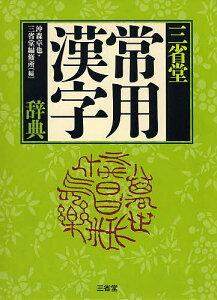 三省堂常用漢字辞典/沖森卓也/三省堂編修所【1000円以上送料無料】