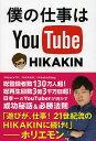 僕の仕事はYouTube/HIKAKIN【1000円以上送料無料】