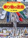 乗り物の迷路 車、電車から船、飛行機まで/香川元太郎/小賀野実【1000円以上送料無料】