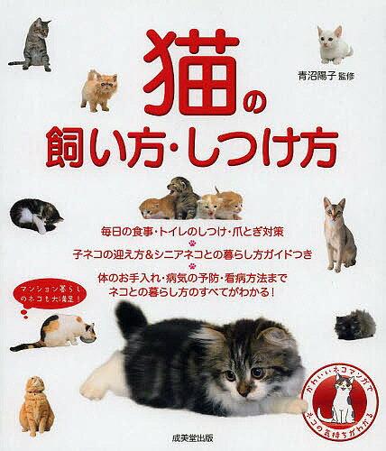 猫の飼い方・しつけ方/青沼陽子【1000円以上送料無料】