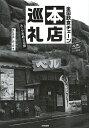 全国飲食チェーン本店巡礼 ルーツをめぐる旅/BUBBLE‐B【1000円以上送料無料】