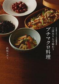 三河みりんで味わうプチマクロ料理 日本美人をつくる伝統調味料/西邨マユミ/レシピ【1000円以上送料無料】
