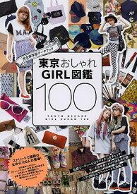 東京おしゃれGIRL図鑑100【1000円以上送料無料】