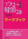 できる韓国語 初級1 ワークブック/新大久保学院【1000円以上送料無料】