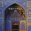 世界のモザイク mosaics【1000円以上送料無料】