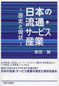 日本の流通・サービス産業 歴史と現状/廣田誠【1000円以上送料無料】