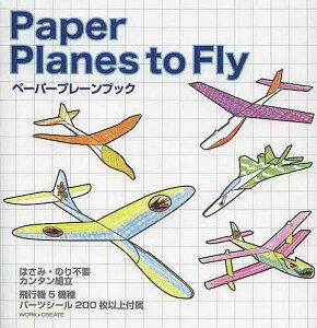 ペーパープレーンブック Paper Planes to Fly/きのしたけい/きたこうたろう/ひらおかいちろう/子供/絵本【1000円以上送料無料】