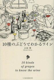10種のぶどうでわかるワイン/石田博【1000円以上送料無料】