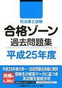 司法書士試験合格ゾーン過去問題集 平成25年度/東京リーガルマインドLEC総合研究所司法書士試験部【1000円以上送料…