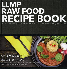 LLMP RAW FOOD RECIPE BOOK uncooked pure & fresh nuts,fruits,vegetables/LIVINGLIFEMARKETPLACE/レシピ【1000円以上送料無料】