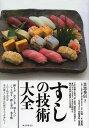 すしの技術大全 江戸前握り寿司、押し寿司、棒寿司の知識から魚のおろし方まで、日本の伝統的な寿司の技術を網羅した決定版/目黒秀信【1000円以上送料無料】