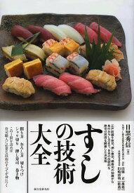 すしの技術大全 江戸前握り寿司、押し寿司、棒寿司の知識から魚のおろし方まで、日本の伝統的な寿司の技術を網羅した決定版/目黒秀信/レシピ【1000円以上送料無料】