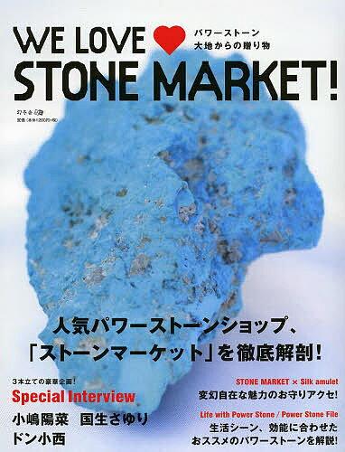 WE LOVE STONE MARKET! パワーストーン大地からの贈り物/中村泰二郎【1000円以上送料無料】