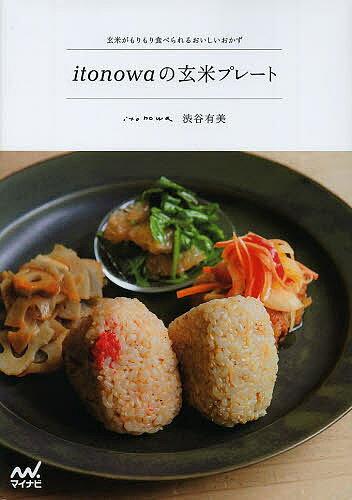 itonowaの玄米プレート 玄米がもりもり食べられるおいしいおかず/渋谷有美【1000円以上送料無料】