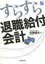 すらすら退職給付会計/佐藤雄太【1000円以上送料無料】