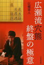 広瀬流穴熊終盤の極意/広瀬章人【1000円以上送料無料】