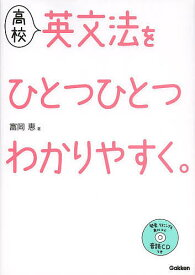 高校英文法をひとつひとつわかりやすく。/富岡恵【1000円以上送料無料】