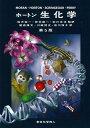 ホートン生化学/LaurenceA.Moran/H.RobertHorton/K.GrayScrimgeour【1000円以上送料無料】