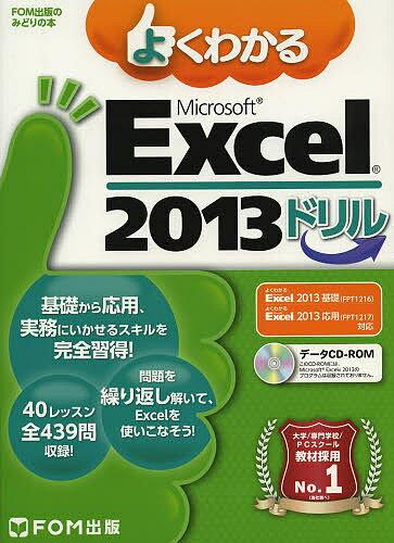 よくわかるMicrosoft Excel 2013ドリル/富士通エフ・オー・エム株式会社【1000円以上送料無料】