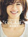 くいしんぼ。 モデル・高垣麗子の暮らしのレシピ REIKO TAKAGAKI STYLE BOOK/高垣麗子【1000円以上送料無料】