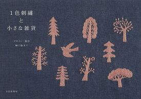 1色刺繍と小さな雑貨/樋口愉美子/文化出版局【1000円以上送料無料】