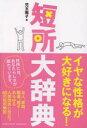 短所大辞典/児玉陽子【1000円以上送料無料】