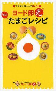 ヨード卵光 毎日!たまごレシピ ブランド卵シェアNo.1!/日本農産工業株式会社【1000円以上送料無料】