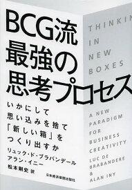 BCG流最強の思考プロセス いかにして思い込みを捨て「新しい箱」をつくり出すか/リュック・ド・ブラバンデール/アラン・イニー/松本剛史【1000円以上送料無料】