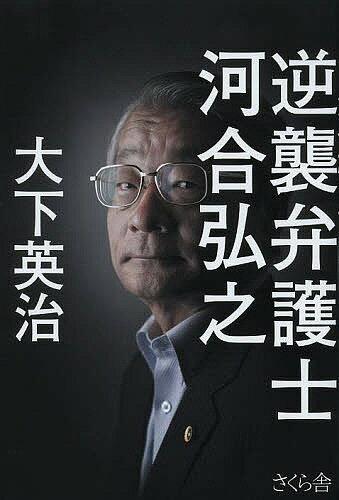 逆襲弁護士河合弘之/大下英治【1000円以上送料無料】