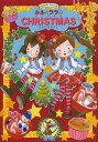 ルルとララのクリスマス/あんびるやすこ【1000円以上送料無料】