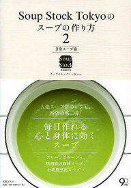 Soup Stock Tokyoのスープの作り方 2/スープストックトーキョー/レシピ【1000円以上送料無料】