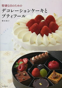 特別な日のためのデコレーションケーキとプティフール/熊谷裕子/レシピ【1000円以上送料無料】