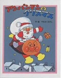 アンパンマンのクリスマス/やなせたかし【1000円以上送料無料】