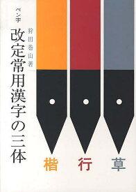 ペン字改定常用漢字の三体/狩田巻山【1000円以上送料無料】