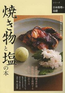 焼き物と塩の本/日本料理の四季編集部【1000円以上送料無料】