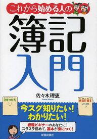 これから始める人の簿記入門/佐々木理恵【1000円以上送料無料】