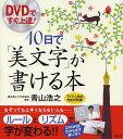 10日で「美文字」が書ける本 DVDですぐ上達!/青山浩之【1000円以上送料無料】